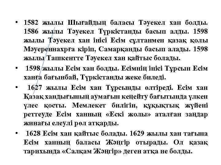 • 1582 жылы Шығайдың баласы Тәуекел хан болды. 1586 жылы Тәуекел Түркістанды басып