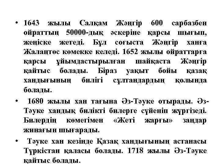 • 1643 жылы Салқам Жәңгір 600 сарбазбен ойраттың 50000 -дық әскеріне қарсы шығып,