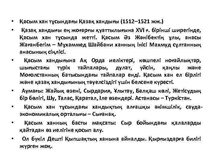 • Қасым хан тұсындағы Қазақ хандығы (1512– 1521 жж. ) • Қазақ хандығы