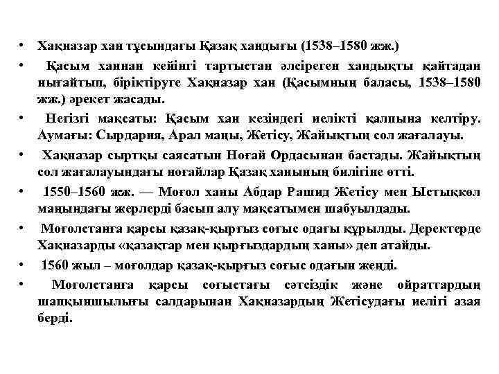 • Хақназар хан тұсындағы Қазақ хандығы (1538– 1580 жж. ) • Қасым ханнан