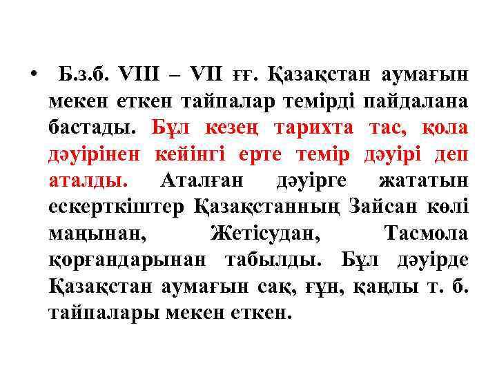 • Б. з. б. VIII – VII ғғ. Қазақстан аумағын мекен еткен тайпалар