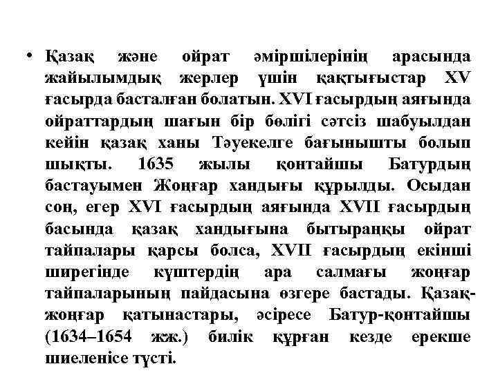 • Қазақ және ойрат әміршілерінің арасында жайылымдық жерлер үшін қақтығыстар XV ғасырда басталған