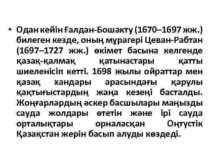 • Одан кейін Ғалдан-Бошакту (1670– 1697 жж. ) билеген кезде, оның мұрагері Цеван-Рабтан