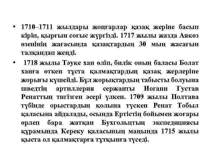 • 1710– 1711 жылдары жоңғарлар қазақ жеріне басып кіріп, қырғын соғыс жүргізді. 1717