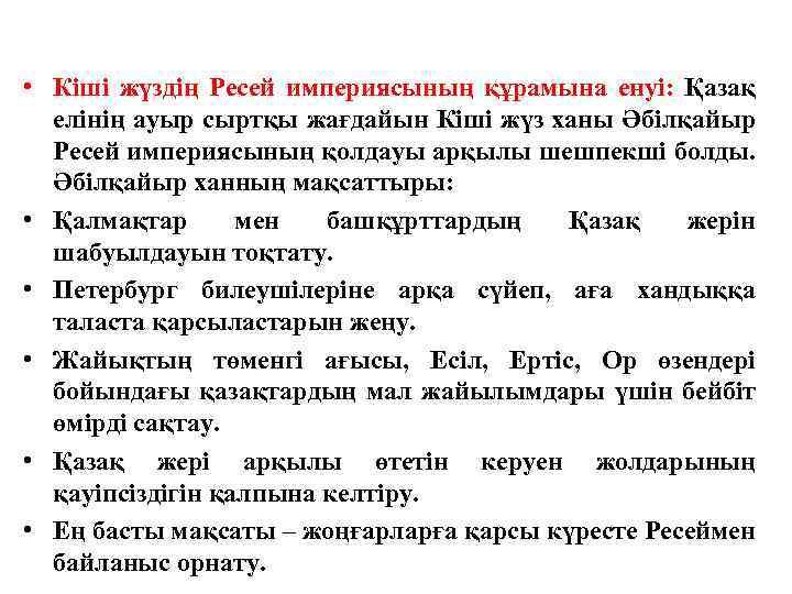 • Кіші жүздің Ресей империясының құрамына енуі: Қазақ елінің ауыр сыртқы жағдайын Кіші