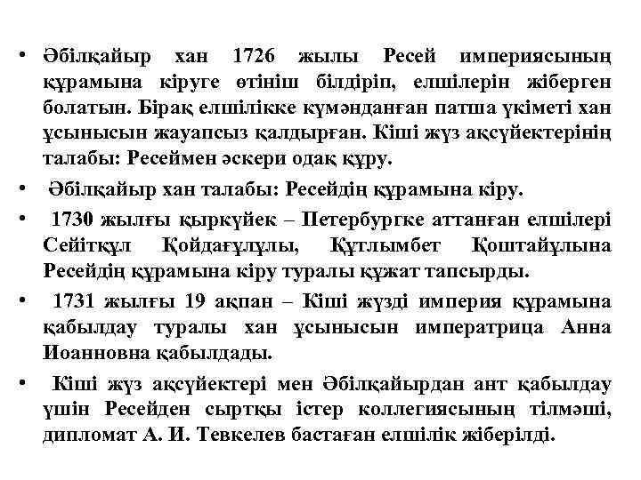 • Әбілқайыр хан 1726 жылы Ресей империясының құрамына кіруге өтініш білдіріп, елшілерін жіберген