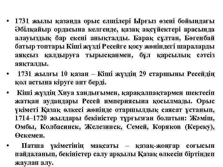 • 1731 жылы қазанда орыс елшілері Ырғыз өзені бойындағы Әбілқайыр ордасына келгенде, қазақ