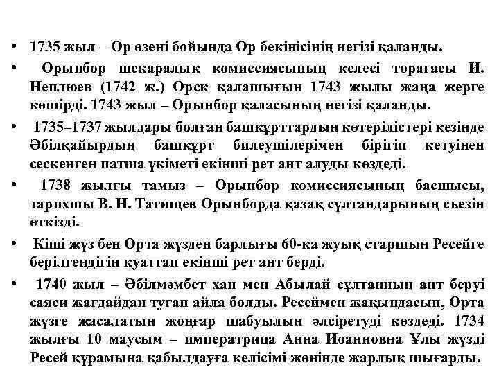 • 1735 жыл – Ор өзені бойында Ор бекінісінің негізі қаланды. • Орынбор