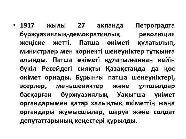 • 1917 жылы 27 ақпанда Петроградта буржуазиялық-демократиялық революция жеңіске жетті. Патша өкіметі құлатылып,