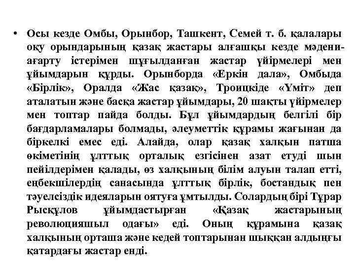 • Осы кезде Омбы, Орынбор, Ташкент, Семей т. б. қалалары оқу орындарының қазақ