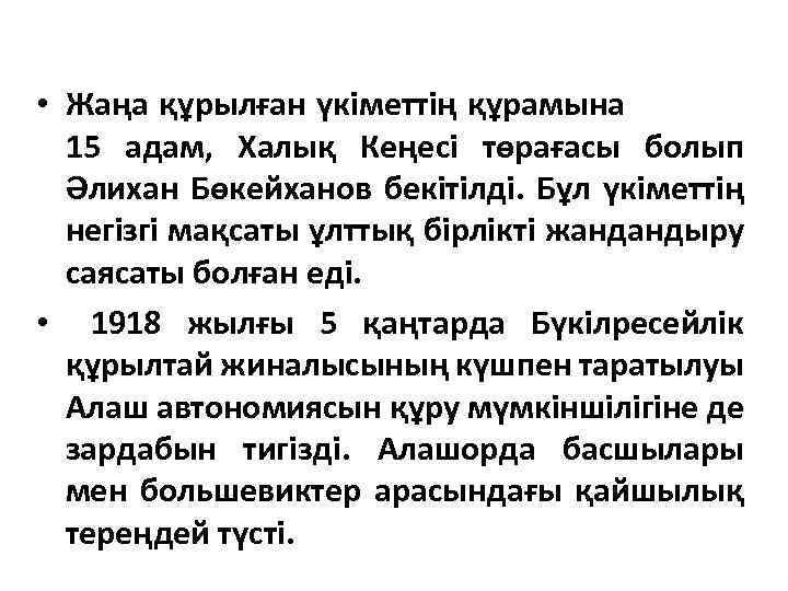 • Жаңа құрылған үкіметтің құрамына 15 адам, Халық Кеңесі төрағасы болып Әлихан Бөкейханов