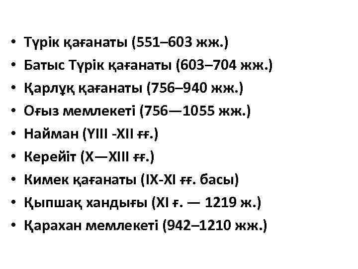• • • Түрік қағанаты (551– 603 жж. ) Батыс Түрік қағанаты (603–
