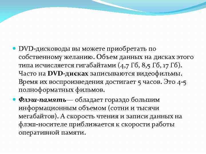 DVD-дисководы вы можете приобретать по собственному желанию. Объем данных на дисках этого типа