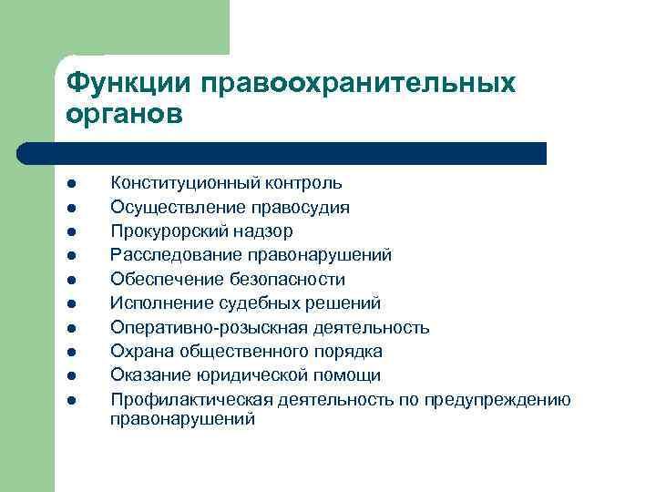 Функции правоохранительных органов l l l l l Конституционный контроль Осуществление правосудия Прокурорский надзор