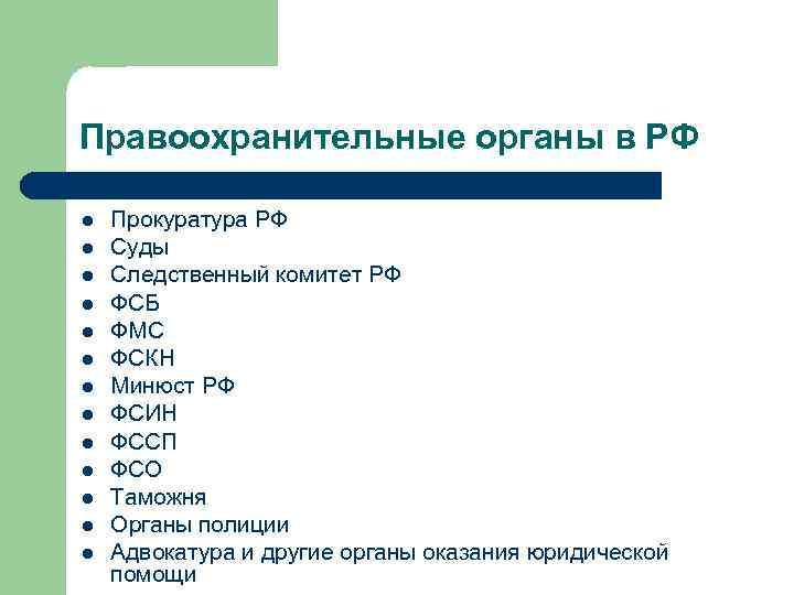Правоохранительные органы в РФ l l l l Прокуратура РФ Суды Следственный комитет РФ