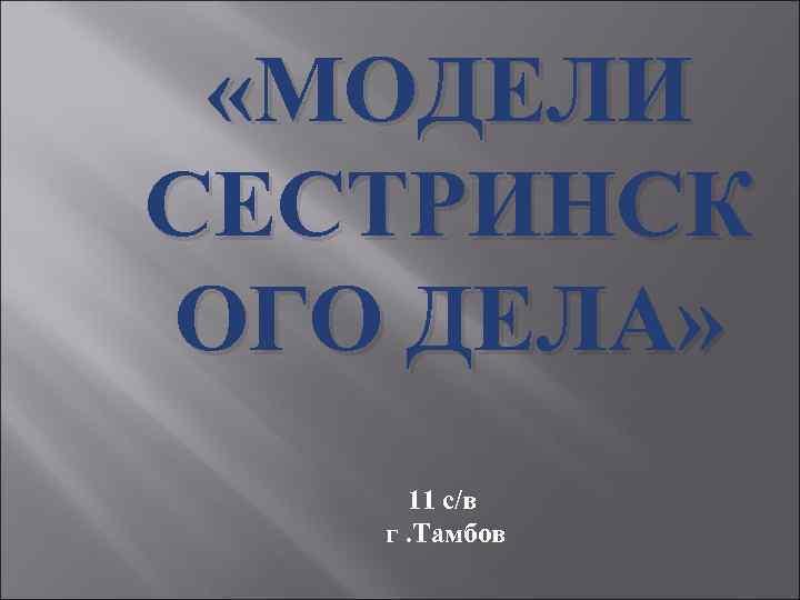 «МОДЕЛИ СЕСТРИНСК ОГО ДЕЛА» 11 с/в г. Тамбов