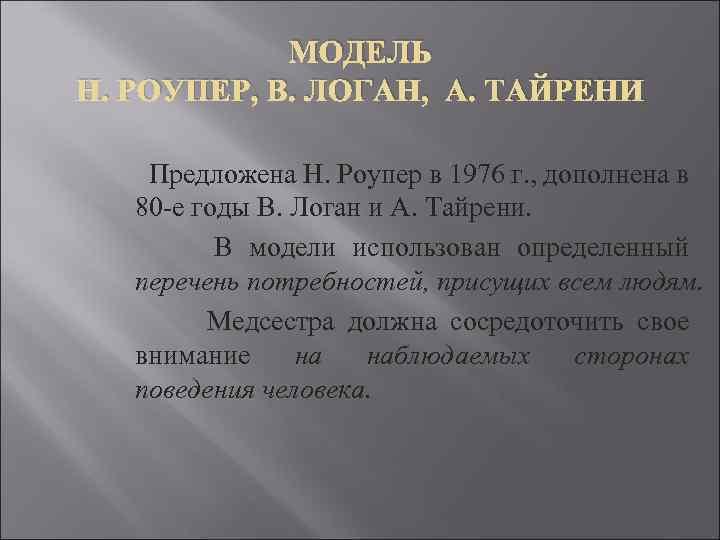 МОДЕЛЬ Н. РОУПЕР, В. ЛОГАН, А. ТАЙРЕНИ Предложена Н. Роупер в 1976 г. ,
