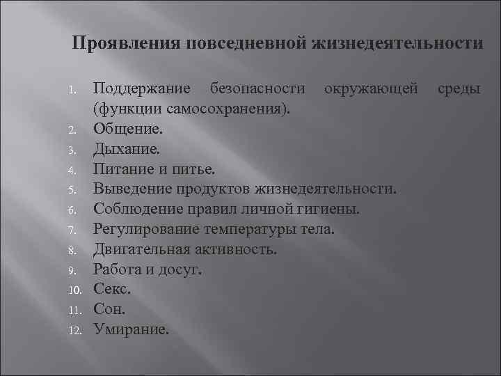 Проявления повседневной жизнедеятельности 1. 2. 3. 4. 5. 6. 7. 8. 9. 10. 11.