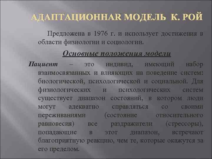 АДАПТАЦИОННАЯ МОДЕЛЬ К. РОЙ Предложена в 1976 г. и использует достижения в области физиологии
