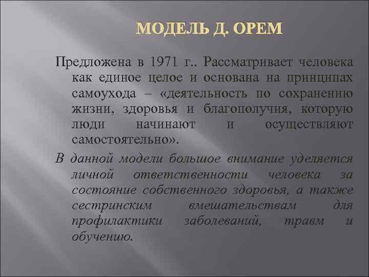 МОДЕЛЬ Д. ОРЕМ Предложена в 1971 г. . Рассматривает человека как единое целое и