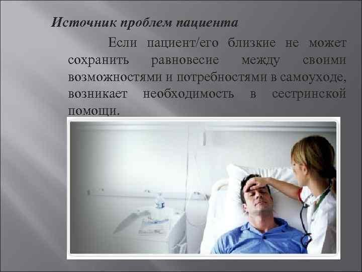 Источник проблем пациента Если пациент/его близкие не может сохранить равновесие между своими возможностями и