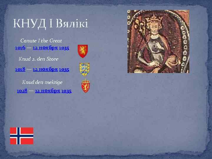 КНУД І Вялікі Canute I the Great 1016 — 12 ноября 1035 Knud 2.
