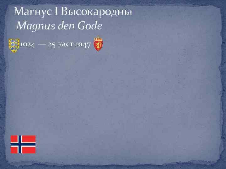 Магнус І Высокародны Magnus den Gode 1024 — 25 каст 1047