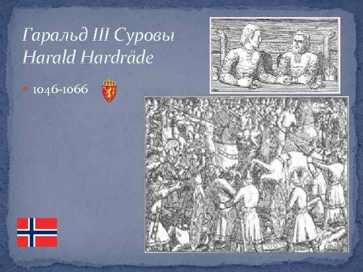 Гаральд ІІІ Суровы Harald Hardråde 1046 -1066