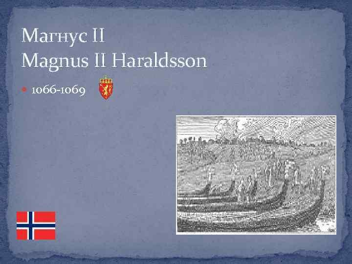 Магнус ІІ Magnus II Haraldsson 1066 -1069