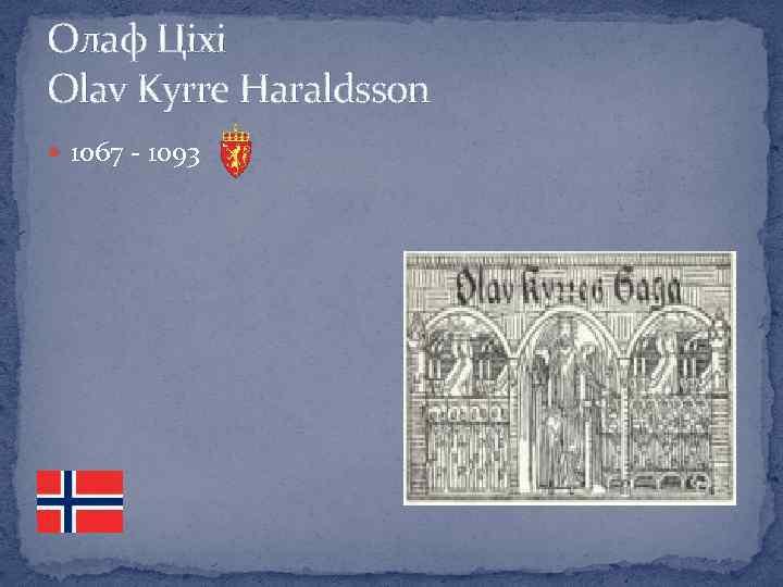 Олаф Ціхі Olav Kyrre Haraldsson 1067 - 1093