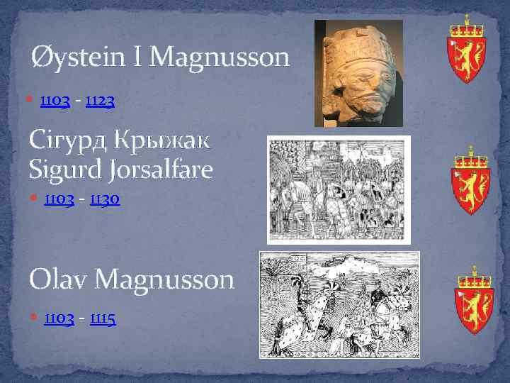 Øystein І Magnusson 1103 - 1123 Сігурд Крыжак Sigurd Jorsalfare 1103 - 1130 Olav