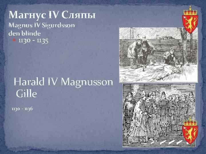 Магнус IV Сляпы Magnus IV Sigurdsson den blinde 1130 - 1135 Harald IV Magnusson