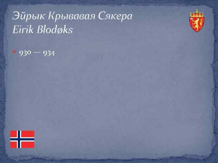 Эйрык Крывавая Сякера Eirik Blodøks 930 — 934