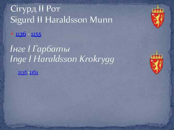 Сігурд ІІ Рот Sigurd ІІ Haraldsson Munn 1136 - 1155 Інге І Гарбаты Inge
