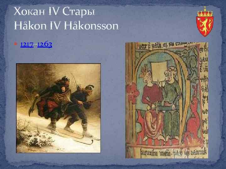 Хокан IV Стары Håkon IV Håkonsson 1217– 1263