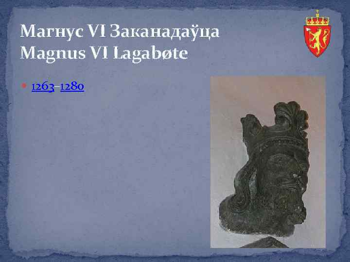 Магнус VI Заканадаўца Magnus VI Lagabøte 1263– 1280