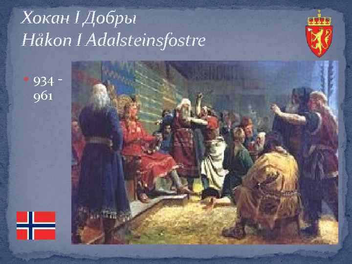 Хокан І Добры Håkon І Adalsteinsfostre 934 - 961