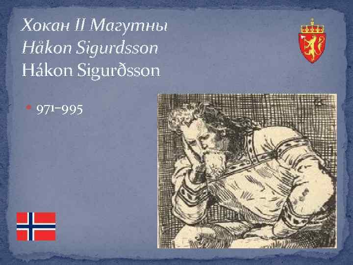 Хокан ІІ Магутны Håkon Sigurdsson Hákon Sigurðsson 971– 995