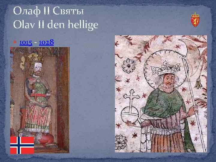 Олаф ІІ Святы Olav II den hellige 1015 - 1028