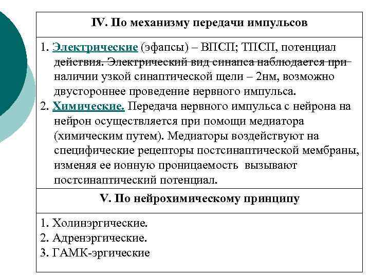 IV. По механизму передачи импульсов 1. Электрические (эфапсы) – ВПСП; ТПСП, потенциал действия. Электрический