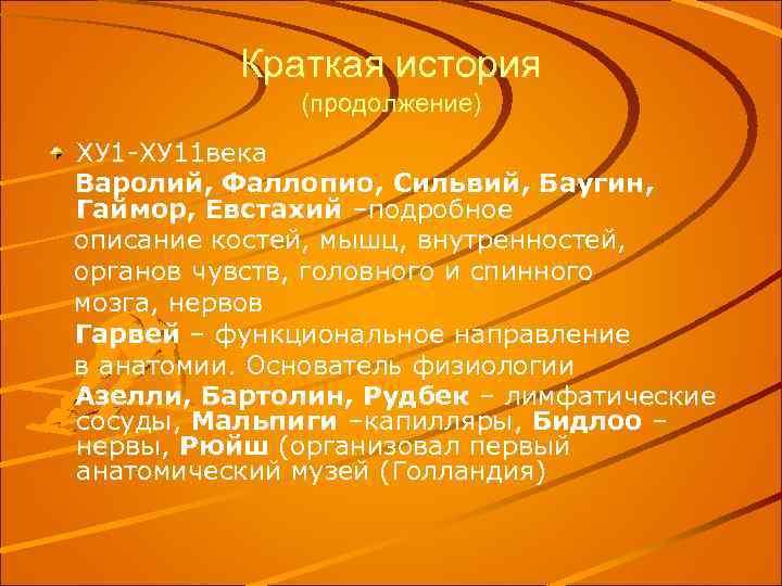 Краткая история (продолжение) ХУ 1 -ХУ 11 века Варолий, Фаллопио, Сильвий, Баугин, Гаймор, Евстахий