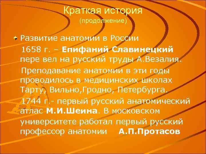 Краткая история (продолжение) Развитие анатомии в России 1658 г. – Епифаний Славинецкий пере вел