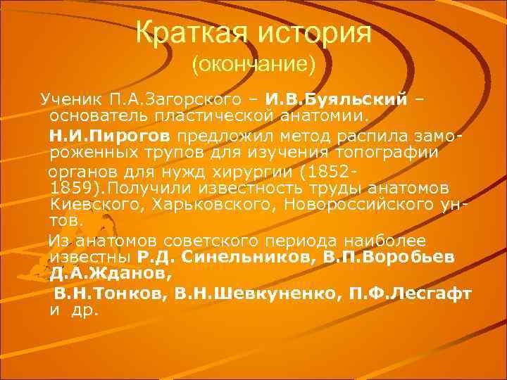Краткая история (окончание) Ученик П. А. Загорского – И. В. Буяльский – основатель пластической