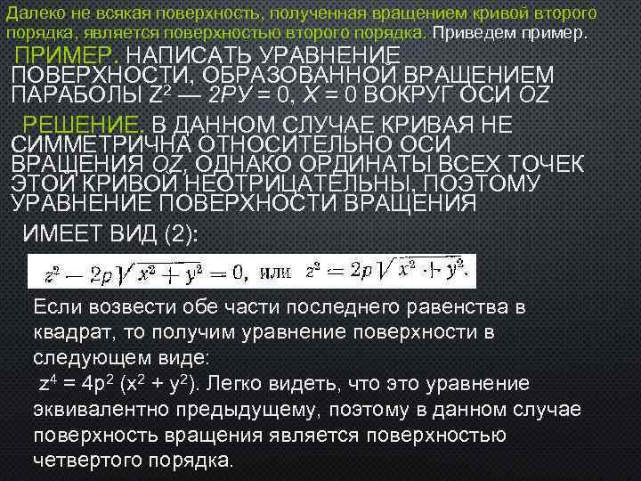 Далеко не всякая поверхность, полученная вращением кривой второго порядка, является поверхностью второго порядка. Приведем