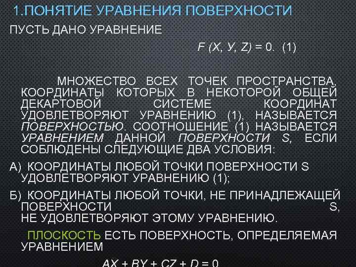 1. ПОНЯТИЕ УРАВНЕНИЯ ПОВЕРХНОСТИ ПУСТЬ ДАНО УРАВНЕНИЕ F (Х, У, Z) = 0. (1)