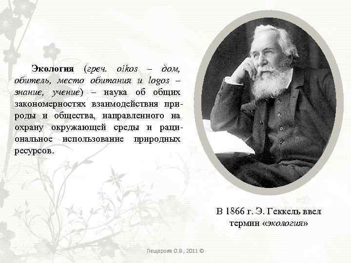Экология (греч. оikos – дом, обитель, место обитания и logos – знание, учение) –