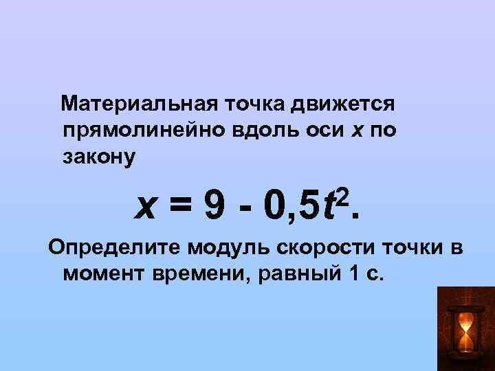 Материальная точка движется прямолинейно вдоль оси х по закону х=9 - 2. 0,