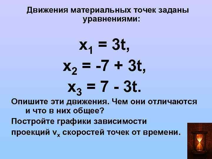 Движения материальных точек заданы уравнениями: x 1 = 3 t, х2 = -7