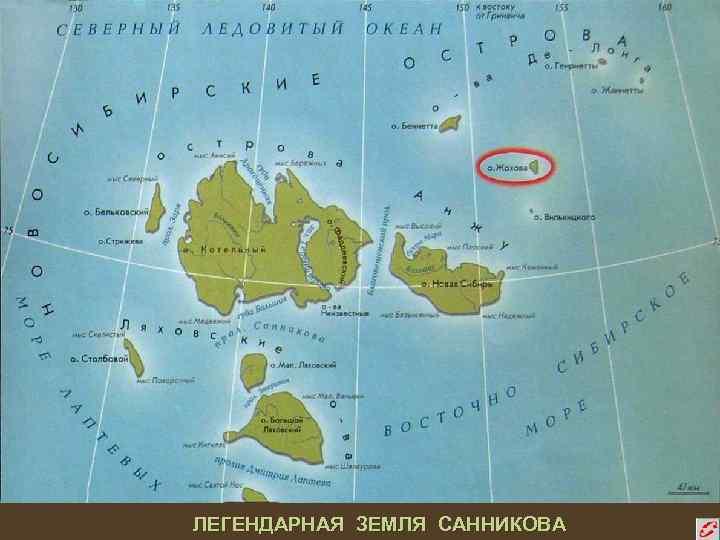 квартиры земля санникова на карте мира фото мемы