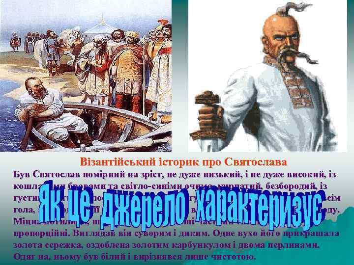 Візантійський історик про Святослава Був Святослав помірний на зріст, не дуже низький, і не